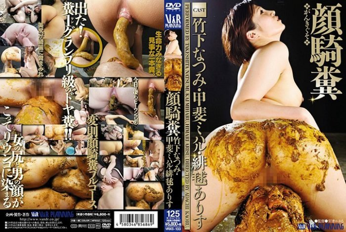 Femdom Food and Feces Rough Face Sitting, V&R Planning [DVDRip]  2018 (Actress: VRXS-133)